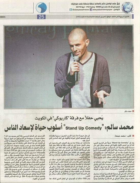 AL SEYASSAH NEWS PAPER – KUWAIT-0